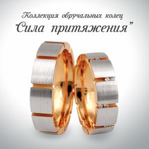 Обручальные кольца купить, цена в салонах Загс ccd9a2436af